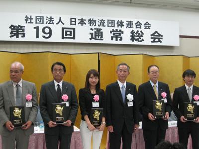 写真:物流環境特別賞受賞者(左から2番目が伊藤副社長)